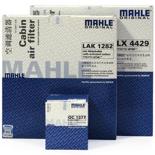 马勒(MAHLE)滤清器套装 空气滤+空调滤+机油滤(昂科威1.5T/2.0) *2件