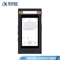 iFLYTEK 科大讯飞 SR501 智能录音笔 实时录音转文字 中英翻译