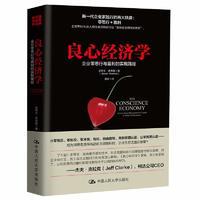中亚Prime会员 : 《良心经济学》史蒂文·奥夫曼