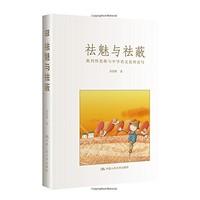 中亚Prime会员 : 《祛魅与祛蔽:批判性思维与中学语文思辨读写》