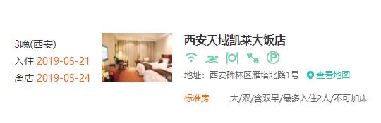 上海-西安4天3晚自由行(3晚天域凯莱大酒店,虹桥早去晚回)