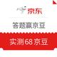 微信专享、羊毛党:京东 母亲节答题赢京豆 实测68京豆