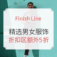 海淘活动:Finish Line 特价商品折扣区上新