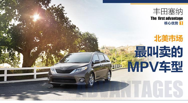 购车必看:丰田 塞纳 线上专享优惠 多重购车优惠