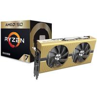 AMD 锐龙7 2700X 50周年纪念版处理器+Sapphire 蓝宝石 RX590 8G D5 超白金 纪念版显卡 套装