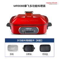 MORPHY RICHARDS 摩飞电器 MR9088+MR7076A 网红多功能锅红色全套