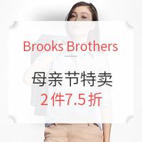海淘活动、母亲节促销:Brooks Brothers美国官网 精选女士单品特卖