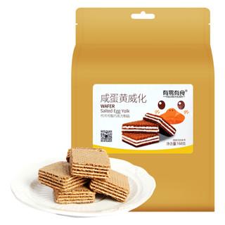 有零有食 咸蛋黄味 威化饼干 夹心饼干 早餐 下午茶 休闲食品 办公室零食 168g/袋 *2件