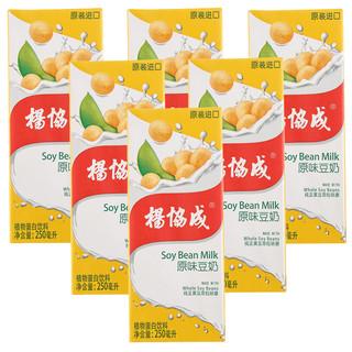 马来西亚进口杨协成原味豆奶250ml*6盒豆制品饮料