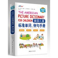 《美国儿童标准单词、例句手册》