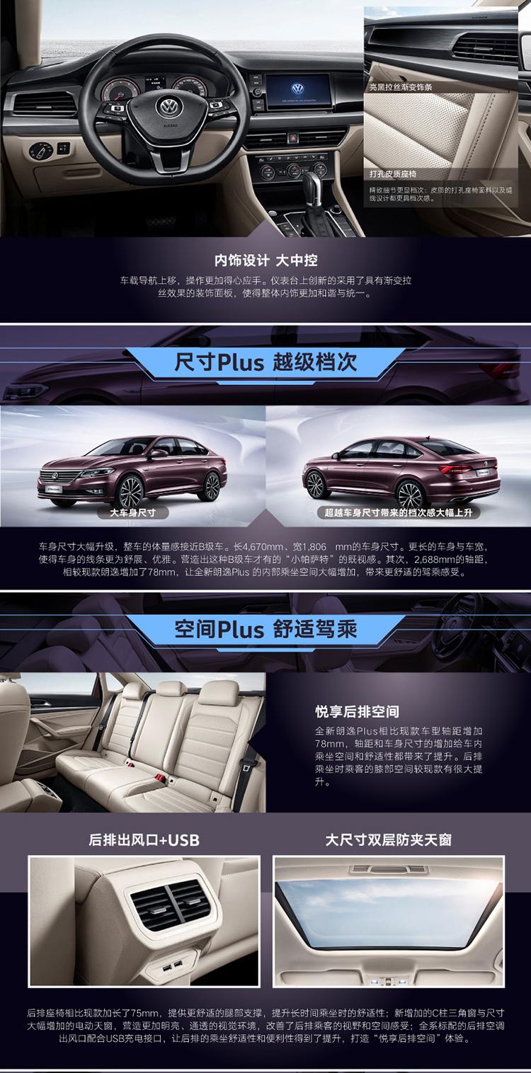购车必看:上汽大众 全新一代朗逸 线上专享优惠 多重购车优惠