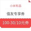 小米有品 515购物节 值友专享券 满100-30元券、10元无门槛券