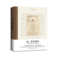 《达•芬奇笔记》(精装)