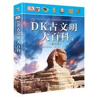 《DK古文明大百科》 精装