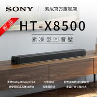 SONY 索尼 HT-X8500 回音壁