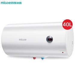 Micoe/四季沐歌  M-DFH-J40-20A-A1 电热水器 40L