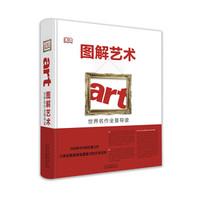 《DK图解艺术:世界名作全景导读》(精装版)