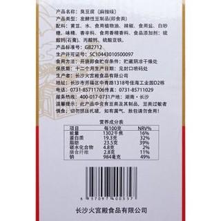 火宫殿 盒装臭豆腐26片 湖南长沙特产 零食麻辣味332g *7件+凑单品