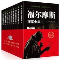 《福尔摩斯探案集》全集10册