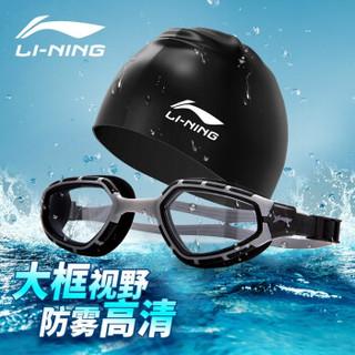 LI-NING 李宁 男女士泳镜+泳帽套装