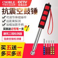 多用教师棒 空鼓锤验房工具加厚型检测锤
