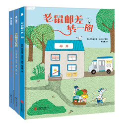 《老鼠邮差系列绘本》(套装全3册)