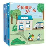 京东PLUS会员 : 《老鼠邮差系列绘本》(套装全3册)