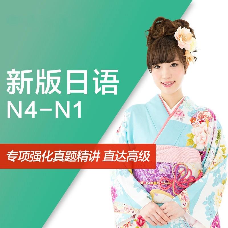沪江网校 新版初级至高级【N4-N1名师签约全额奖学金班】