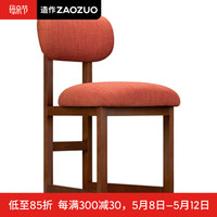 造作ZAOZUO 8点实木软椅 休闲餐椅人体工学木质简约餐桌椅子加厚舒适椅垫木椅子电脑椅办公椅 柿红