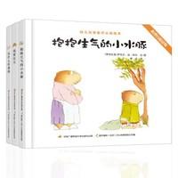 《小水豚·幼儿自我意识认知绘本》(套装全3册)