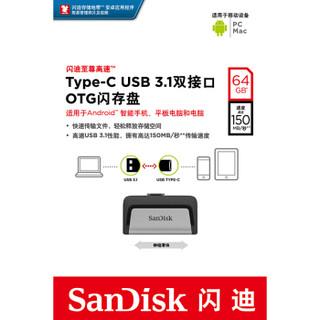 SanDisk 闪迪 至尊高速Type-C 64GB U盘 银色