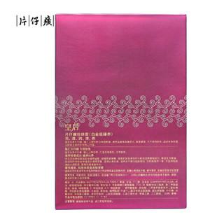 片仔癀 珍珠膏(白金臻润级)40g (保湿滋润 修护沁养 匀亮肤色)