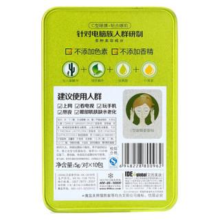 魔盒( NextBox)电脑眼仙人掌绿茶修护眼贴膜 10对/盒 (眼膜 解眼疲劳 护眼 去黑眼圈 眼袋 眼膜贴)