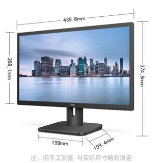 AOC 18.5英寸 HDMI接口 低蓝光爱眼不闪屏 可壁挂电脑液晶显示器9E1H