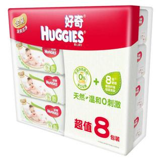 好奇 Huggies 金装婴儿湿巾  轻柔亲肤手口可用  80抽*8包