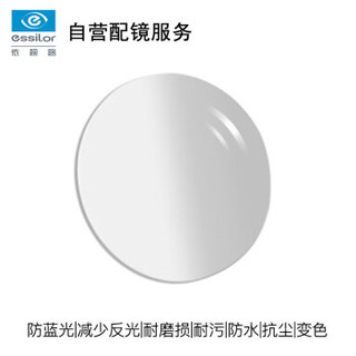 ESSILOR 依视路 自营配镜服务1.56非球全视线变灰钻晶A4近视树脂光学眼镜片 1片(国内订)近视225度 散光125度