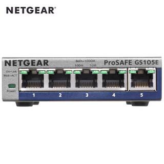 美国网件(NETGEAR)GS105E  5口千兆简单网管交换机 小型办公家用宿舍网络分线器以太网交换机