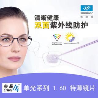 ESSILOR 依视路 自营配镜服务1.6非球钻晶A4膜近视树脂光学眼镜片 1片(国内订)近视1000度 散光200度
