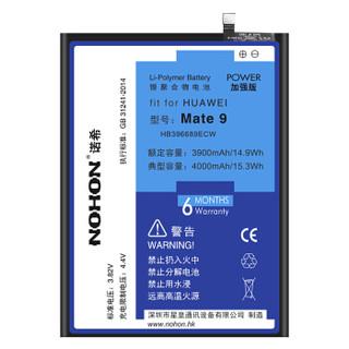 诺希 华为MATE9电池/华为电池/手机电池 适用于华为Mate9/Mate9 PRO