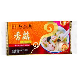 知味观 馄饨 香菇猪肉 150g( 水饺馄饨 方便速冻早餐早点 杭州特产)