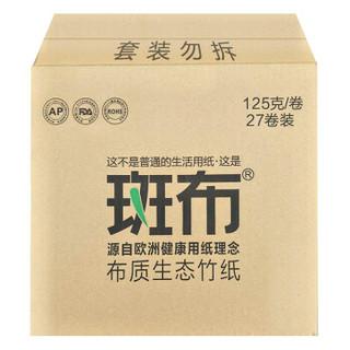 斑布(BABO) 本色卫生纸 无漂白竹浆 BASE系列3层27卷 有芯卷纸(整箱销售)