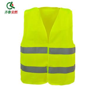 齐鲁安然 施工环卫工作服反光马甲 反光背心 绿化园林清洁工环卫反光衣 淡黄色 淡绿色 橘色