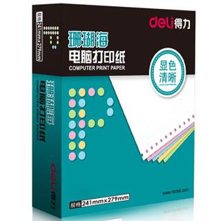 得力(deli)珊瑚海六联整张电脑打印纸 彩色80列S241-6CS(撕边 色序:白红蓝绿黄白 1000页/箱)