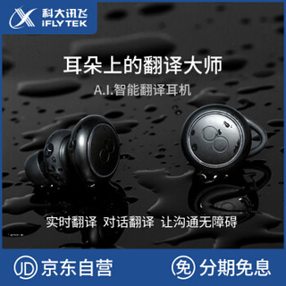 iFLYTEK 科大讯飞 MGA1000 入耳式 翻译耳机 白色