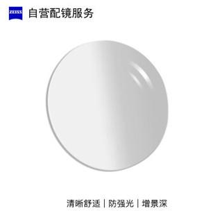 ZEISS 蔡司 自营配镜服务驾驶型1.6钻立方极光膜近视树脂光学眼镜片 1片装(现片)近视325度 散光150度