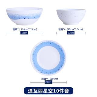 乐美雅(Luminarc)钢化玻璃餐具套装家用餐盘碗碟子大套 迪瓦丽星空套装10件套 P1575