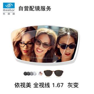 ESSILOR 依视路 自营配镜服务1.67非球全视线变灰钻晶A3近视树脂光学眼镜片 1片装(现片)近视600度 散光50度