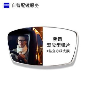 ZEISS 蔡司 自营配镜服务驾驶型1.6钻立方极光膜(DD)近视树脂光学眼镜片 1片(国内订)近视25度 散光125度