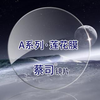 ZEISS 蔡司 自营配镜服务A系列1.74非球莲花膜(LT)远近视树脂光学眼镜片 1片装(现片)近视350度 散光200度