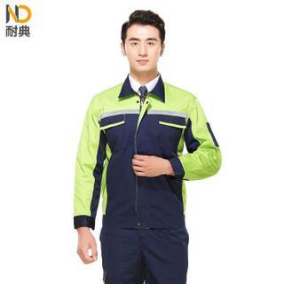 耐典 全工艺反光条电焊汽修工作服长袖套装 糖果三代  藏蓝配绿 165